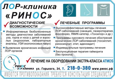 ЛОР-клиника РИНОС, лечение гайморита в Красноярске