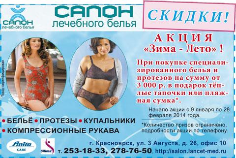 Салон лечебного белья в Красноярске: бельё, протезы, купальники, компрессионные рукава