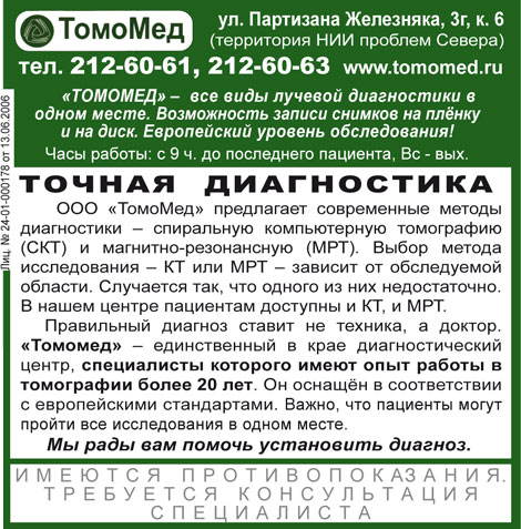 Томомед, лучевая диагностика, СКТ, КТ, МРТ, Красноярск