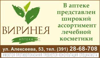 Виринея, аптека на Алексеева. Широкий ассортимент лечебной косметики.