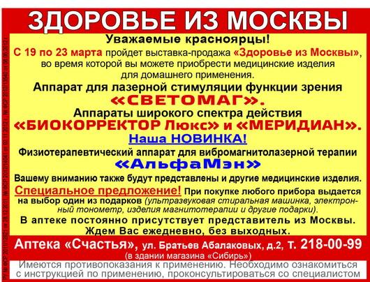 Аптека счастья. Выставка-продажа приборов. Красноярск