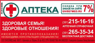 ЕгисейМед. Интернет-аптека Красноярска. Скидка при заказе на сайте.