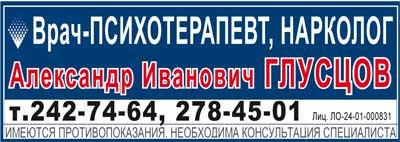 Психотерапевт Александр Иванович Глусцов
