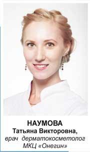 врач дерматокосметолог МКЦ «Онегин» Татьяна Викторовна НАУМОВА