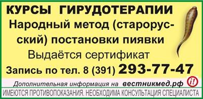 Курсы гирудотерапии в Красноярске. Старорусский способ постановки пиявки.