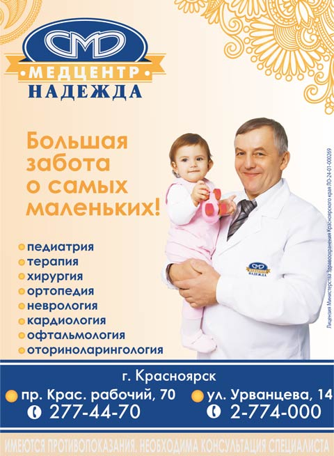 Медицинский центр НАДЕЖДА