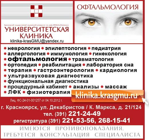 Университетская клиника, Красноярск