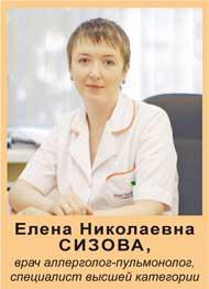 Сизова Елена Николаевна, врач-аллерголог-пульмонолог, специалист высшей категории