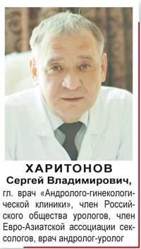 гл. врач андро-гинекологической клиники, Харитонов Сергей Владимирович