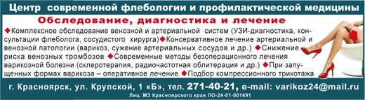 Центр флебологии и профилактики варикоза, Красноярск