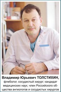 ведущий специалист «Центра современной флебологии и профилактической медицины» Владимир Юрьевич ТОЛСТИХИН