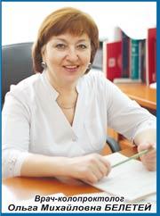 специалист красноярского «Центра Эндохирургических Технологий», врач-колопроктолог высшей категории Ольга Михайловна БЕЛЕТЕЙ