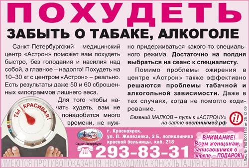 Лечение алкоголизма, никотиновой зависимости в Красноярске. Курсы похудения.