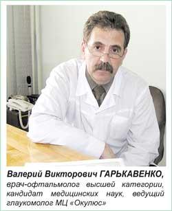 lВалерий Викторович Гарькавенко, врач-офтальмолог высшей категории, к.м.н., ведущий глаукомолог МЦ Окулюс