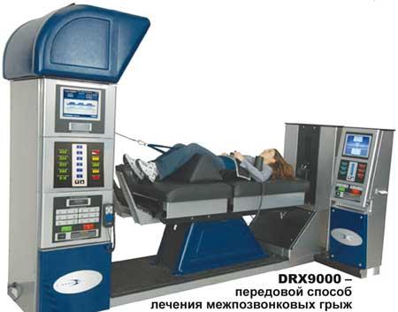 нехирургическая система позвоночной декомпрессии DRX9000 в Красноярске, безоперационное  лечение  межпозвонковых  грыж