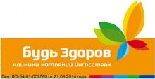 Будь Здоров, клиники компании Ингосстрах, Красноярск