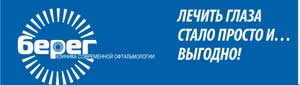 Клиника Берег, Красноярск