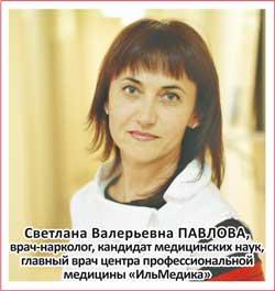 доктор-нарколог Светлана ПАВЛОВА