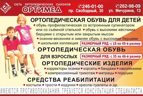 Ортопедическая обувь для детей и взрослых. Костыли, трости, ходунки Красноярск