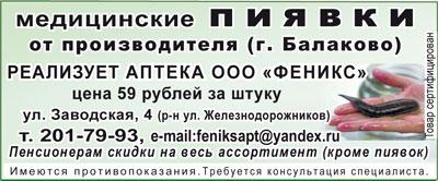Медицинские пиявки, Красноярск. Скидки пенсионерам. Аптека Феникс.