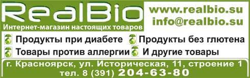 RealBio: продукты без глютена и при диабете, товары против аллергии, Красноярск