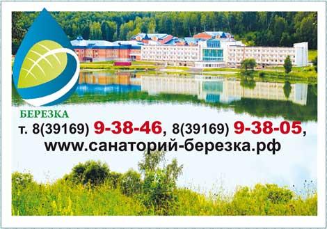 sanatoriy-berezka-zelenogorsk