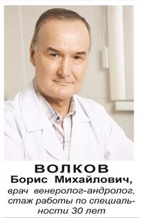 Волков Борис Михайлович, врач венеролог-андролог, Красноярск