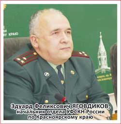 начальник отдела УФСКН России по Красноярскому краю Эдуард ЯГОВДИКОВ