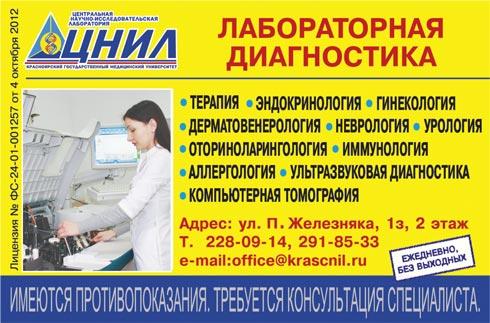 ЦНИЛ: лабораторная диагностика, УЗИ, компьютерная томография, прием врачей в Красноярске