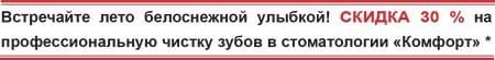 Чистка зубов со скидкой в стоматологии Комфорт, Красноярск