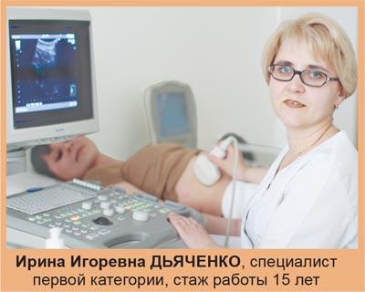 УЗИ-специалист клиники эстетической медицины «ТРИУМФ» Ирина Игоревна ДЬЯЧЕНКО
