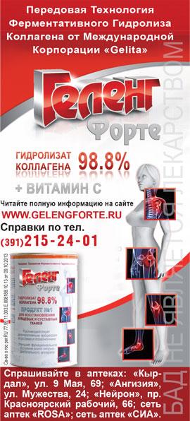 Геленг Форте купить в Красноярске