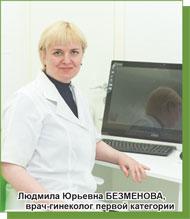 ginekolog-bezmenova-girudozentr-krasnoyarsk
