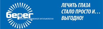 Клиника современной офтальмологии БЕРЕГ, Красноярск