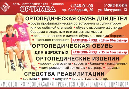 Ортопедическая обувь для детей и взрослых. Костыли, ходунки, трости, кресла-туалеты в ортопедическом салоне ОРТИМЕД, Красноярск.