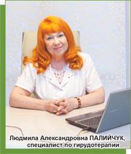 paliichuk-girudoterapevt-krasnoyarsk