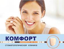 Стоматологическая клиника Комфорт, Красноярск