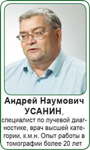 Андрей Наумович Усанин