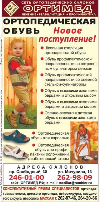 Детская ортопедическая обувь в салоне Ортимед, Красноярск