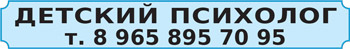 Детский психолог, Красноярск