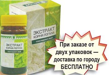 Токсидонт-май, экстракт корень лопуха, купить в Красноярске