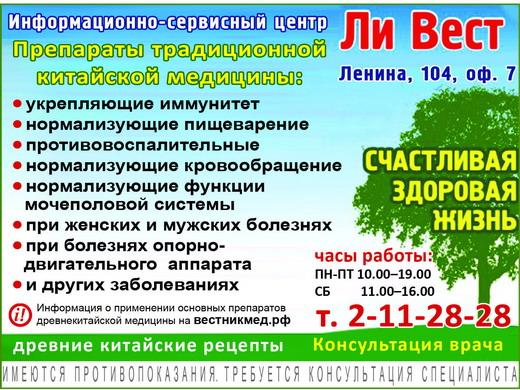 Китайская медицина, Красноярск