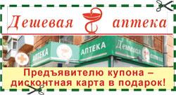 Дешёвая аптека, Красноярск. Дисконтная карта в подарок.