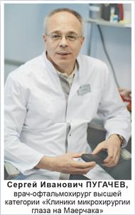 Детский офтальмолог «Клиники микрохирургии глаза» Сергей Иванович ПУГАЧЕВ