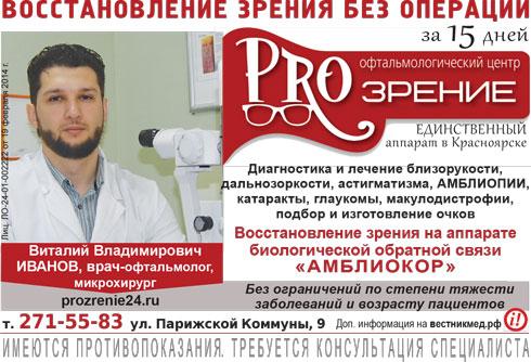 Восстановление зрения без операций. Центр Pro зрение, Красноярск