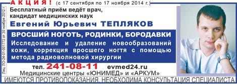 Лечение вросшего ногтя, удаление родинок и бородавок. Бесплатный приём. Красноярск