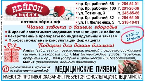 Аптека Нейрон, Красноярск. Медицинские пиявки, аппараты Алмаг, Фея