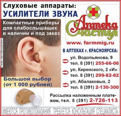 Слуховые аппараты: компактные приборы в наличии и под заказ в красноярских Аптеках Счастья