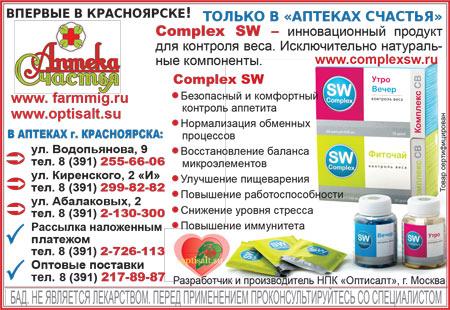 Complex SW. Аптека счастья, Красноярск