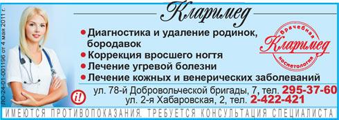 Кларимед, Красноярск. Удаление бородавок, родинок, коррекция вросшего ногтя, лечение угревой болезни, кожных и венерических заболеваний.